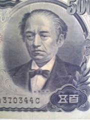 大友典子 公式ブログ/五百円…札。 画像3