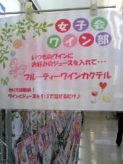 大友典子 公式ブログ/最近、流行りの… 画像2