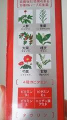 大友典子 公式ブログ/栄養補給 画像2