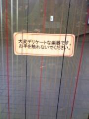 大友典子 公式ブログ/ハープ、発見!! 画像2