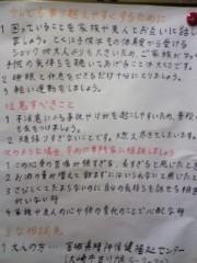 大友典子 公式ブログ/お元気ですか? 画像3