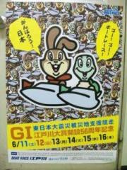 落合愛美 公式ブログ/BOAT RACE江戸川 画像2