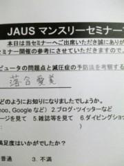 落合愛美 公式ブログ/JAUSマリンセミナー 画像1