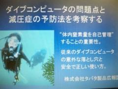 落合愛美 公式ブログ/JAUSマリンセミナー 画像2