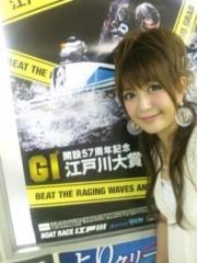 落合愛美 公式ブログ/G1江戸川大賞 画像1