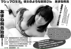 あまね飛鳥/わおん 公式ブログ/5/17ソフマップモバイル館DVD発売イベント! 画像3