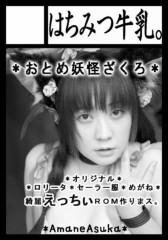 あまね飛鳥/わおん 公式ブログ/冬コミ当選☆合同サークル☆ 画像1