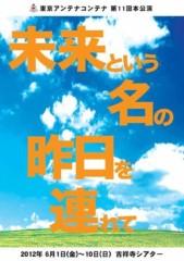 角田慎弥 公式ブログ/初日の話 画像1