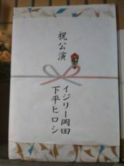 角田慎弥 公式ブログ/ありがとうございました。 画像2