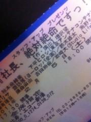 角田慎弥 公式ブログ/憧れの話2 画像2