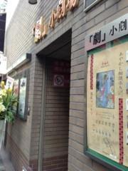 角田慎弥 公式ブログ/千穐楽の話。 画像1