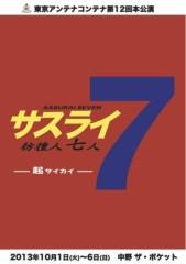 角田慎弥 公式ブログ/サスライセブンな話。 画像1
