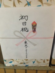 角田慎弥 公式ブログ/初日の話。 画像1