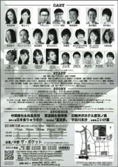 角田慎弥 公式ブログ/第16回本公演情報公開 画像2
