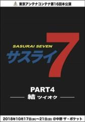 角田慎弥 公式ブログ/第16回本公演情報公開 画像1
