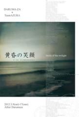 角田慎弥 公式ブログ/黄昏の話。 画像1