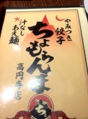 角田慎弥 公式ブログ/午前5時の話 画像2