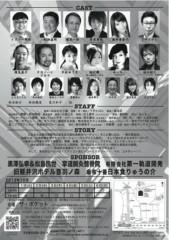 角田慎弥 公式ブログ/第12回本公演な話。 画像2