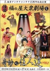 角田慎弥 公式ブログ/15周年記念公演チケット情報 画像1