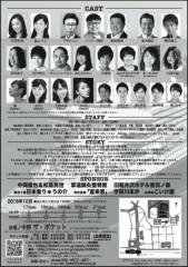 角田慎弥 公式ブログ/お知らせ。 画像2