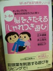 アントニオ小猪木 公式ブログ/子供の教育学 画像1