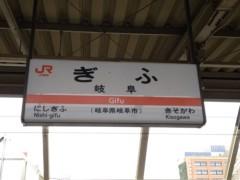 アントニオ小猪木 公式ブログ/岐阜駅到着! 画像1