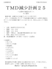 アントニオ小猪木 公式ブログ/TMDお笑いライブ出演告知! 画像1