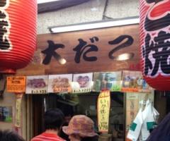 アントニオ小猪木 公式ブログ/上野でたこやき 画像1