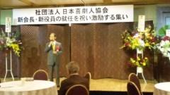 アントニオ小猪木 公式ブログ/日本喜劇人協会パーティー 画像1