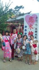 アントニオ小猪木 公式ブログ/恋木神社お参り 画像1