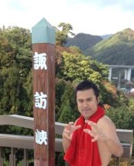アントニオ小猪木 公式ブログ/水上諏訪峡に来たど! 画像1