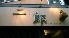 アントニオ小猪木 公式ブログ/まずは二郎の店 画像1
