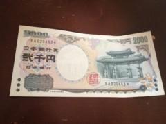 アントニオ小猪木 公式ブログ/二千円札 画像1