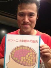 アントニオ小猪木 公式ブログ/愛がいっぱい! 画像1