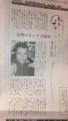 アントニオ小猪木 公式ブログ/昨日の読売新聞 画像1