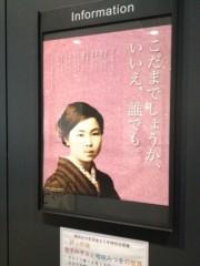 アントニオ小猪木 公式ブログ/金子みすゞ展 画像1