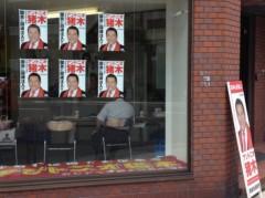 アントニオ小猪木 公式ブログ/大阪選挙事務所三日目 画像1