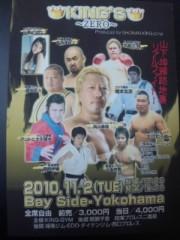 アントニオ小猪木 公式ブログ/明日横浜で試合! 画像1
