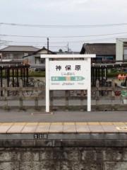 アントニオ小猪木 公式ブログ/埼玉の神保原駅到着! 画像1
