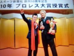 アントニオ小猪木 公式ブログ/2010年MVPと 画像1