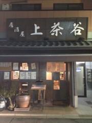 アントニオ小猪木 公式ブログ/祇園上茶谷へ 画像1
