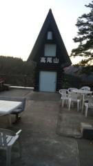 アントニオ小猪木 公式ブログ/高尾山に来たど! 画像1