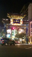 アントニオ小猪木 公式ブログ/横浜中華街 画像1