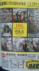 アントニオ小猪木 公式ブログ/闘道館広告 画像1