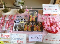 アントニオ小猪木 公式ブログ/恋木神社でキャンペーン 画像1