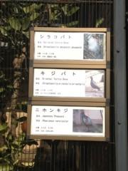 アントニオ小猪木 公式ブログ/これも動物園の動物? 画像1