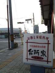 アントニオ小猪木 公式ブログ/クミおばさんの店再来! 画像1