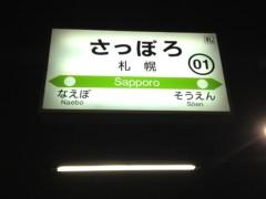 アントニオ小猪木 公式ブログ/久々の札幌へ 画像1