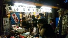 アントニオ小猪木 公式ブログ/川越名物菓子屋横丁 画像1