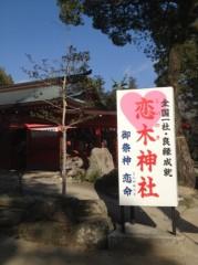 アントニオ小猪木 公式ブログ/恋木神社に到着! 画像1